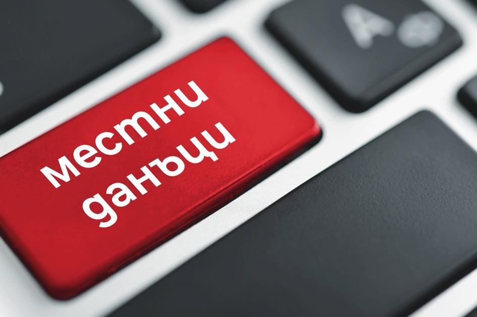В София отчитат два пъти повече онлайн плащания на местни данъци и такси
