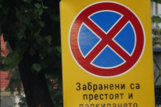 В Дружба 2 премахнаха съоръжение, неправомерно запазващо паркомясто