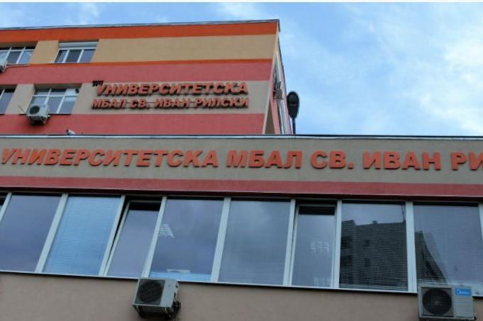 """Откриват кабинет за ваксинация на хора над 65 години в УМБАЛ """"Св. Иван Рилс"""