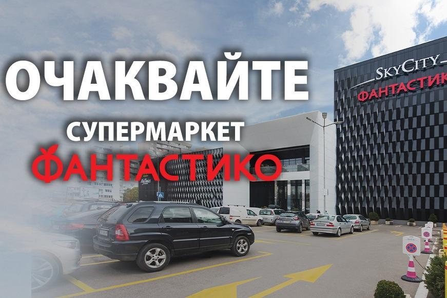 Фантастико SkyCity mall