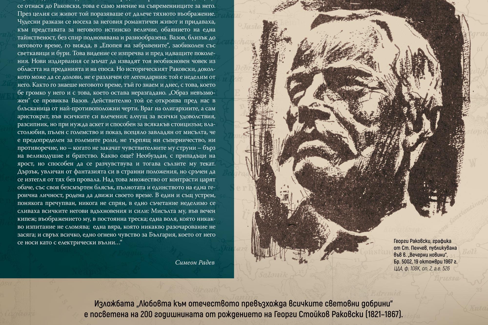 В София организират изложба с архивни документи от живота на Георги Раковск