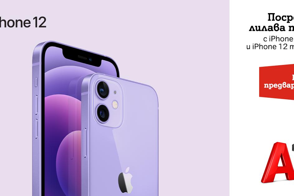 A1 iPhone 12