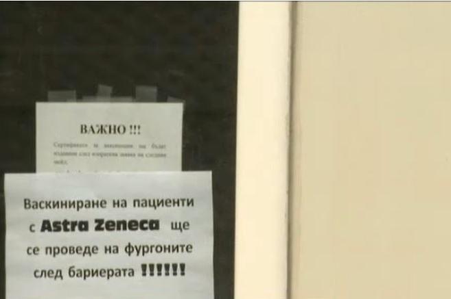 """Столична болница издаде невалиден сертификат за ваксиниране с """"АстраЗенека"""""""