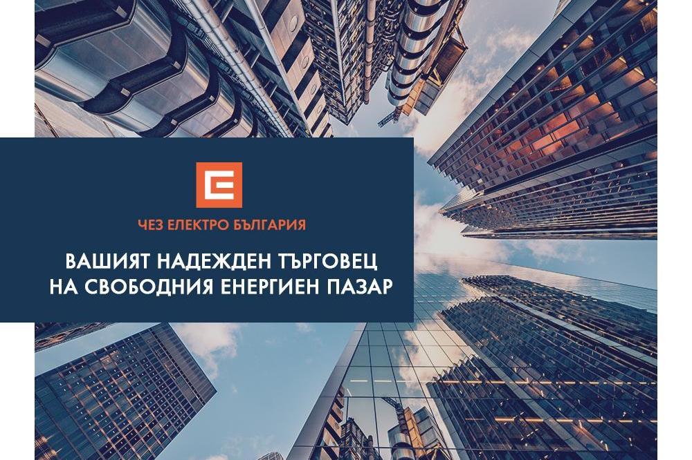 ЧЕЗ Електро публикува офертите си в платформата на КЕВР ofertizatok.bg