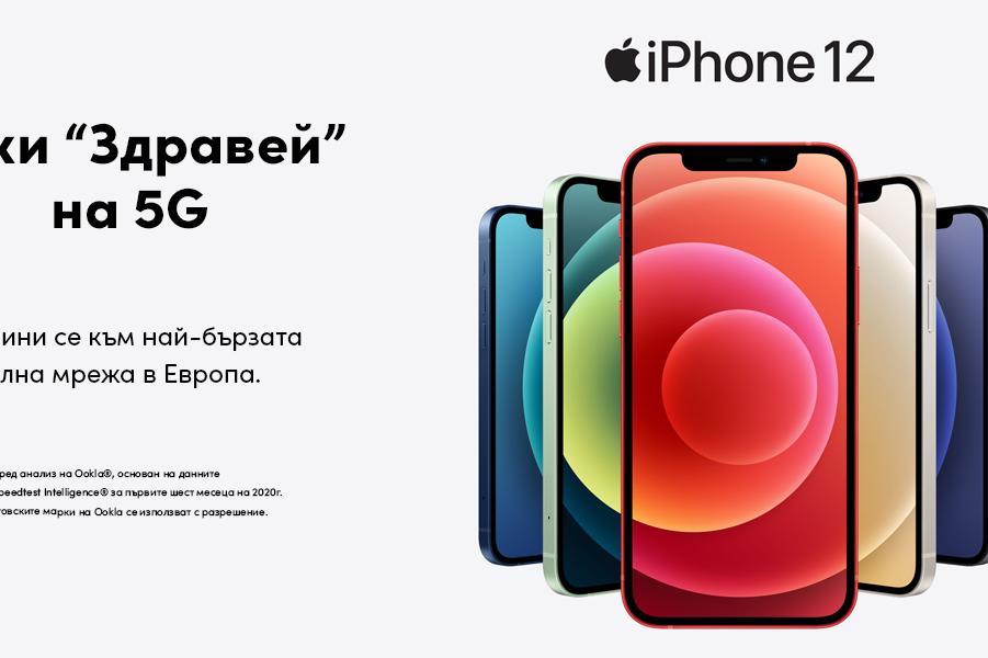 Apple 5G iPhone