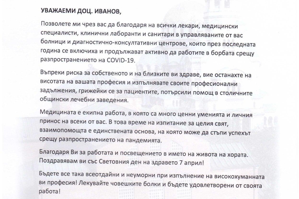 Кметът на София поздрави медиците за професионалния им празник