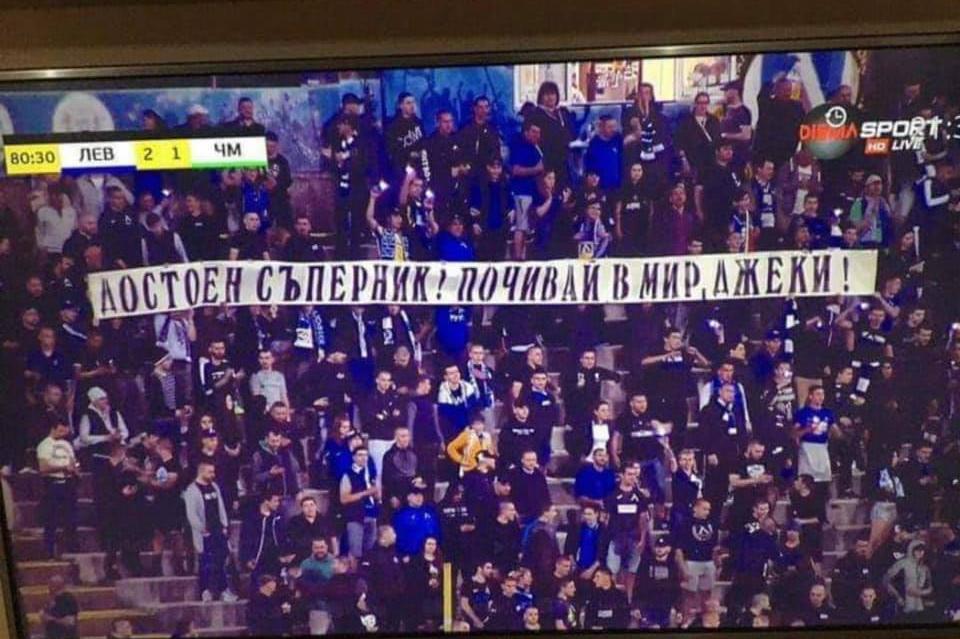 Левскари и италианци отдадоха почит на футболиста Георги Димитров-Джеки