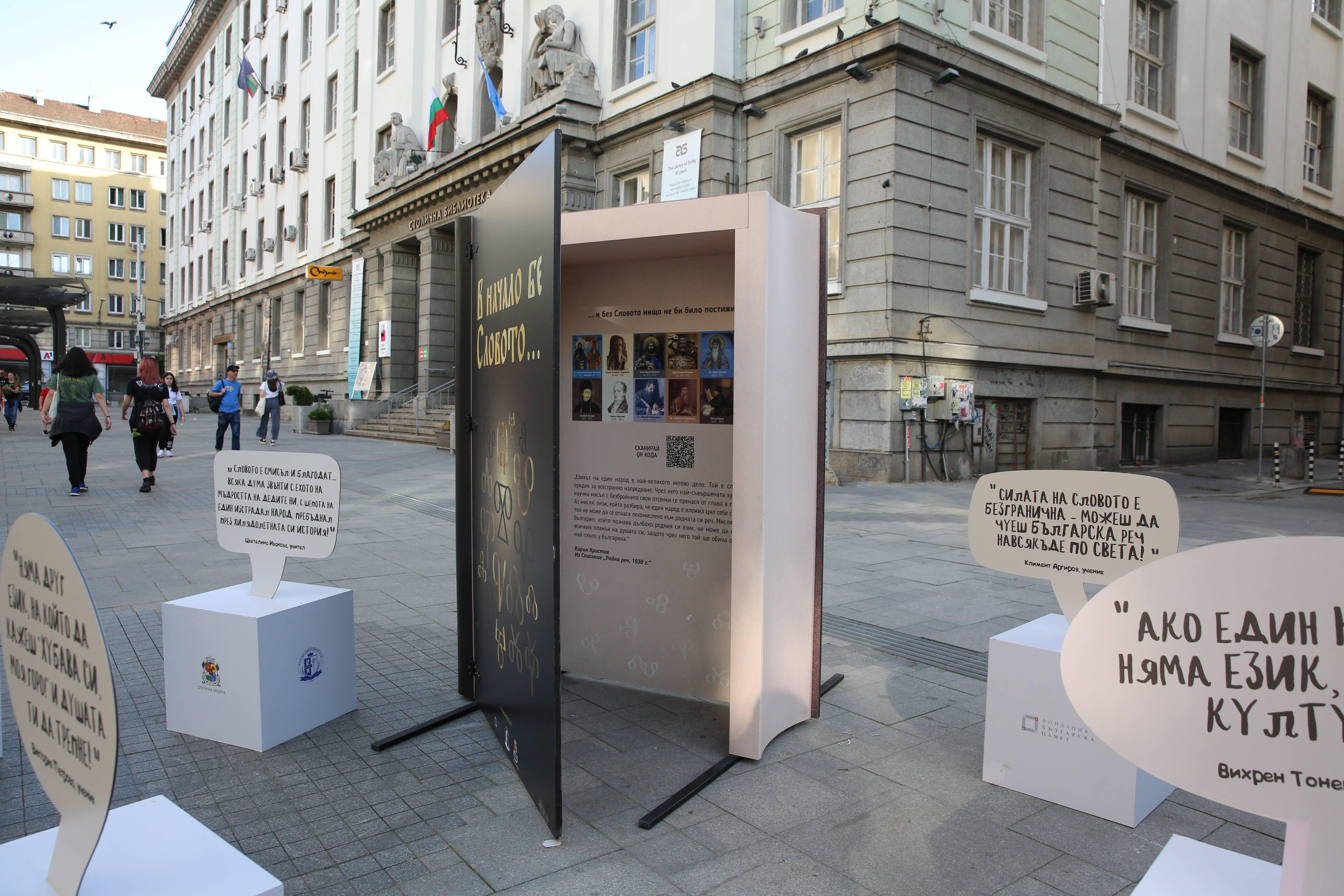 """За 24 май: Двуметрова книга и арт кубчета украсиха площад """"Славейков"""" (СНИМ"""