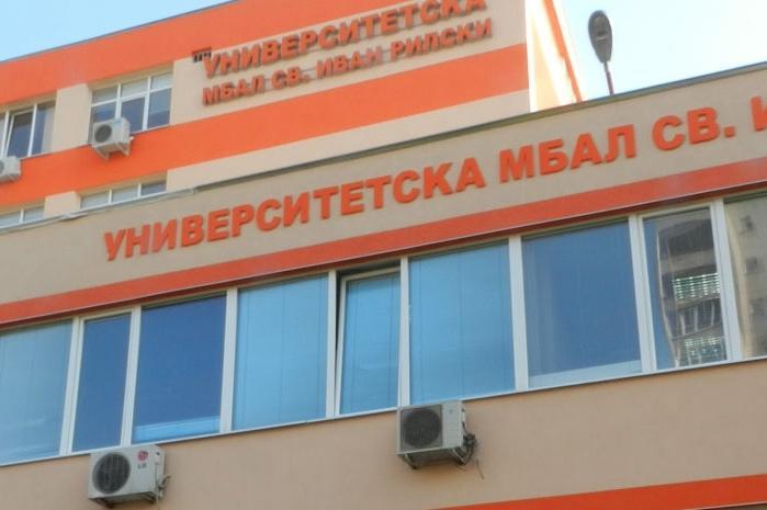 """Болница """"Св. Иван Рилски"""" със зелен коридор за ваксиниране с """"Модерна"""""""
