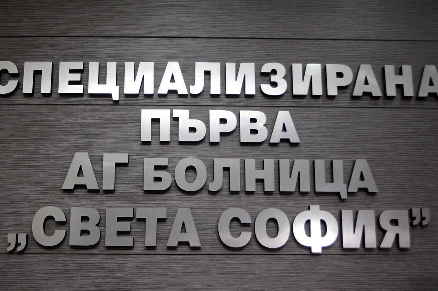 """15 бебета са родени в най-старото родилно в София - общинската АГ """"Света Со"""