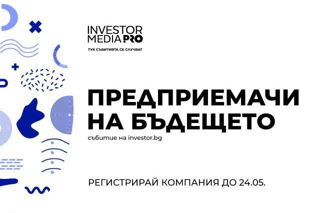 """Конференцията """"Предприемачи на бъдещето"""" среща млади предприемачи с големи"""