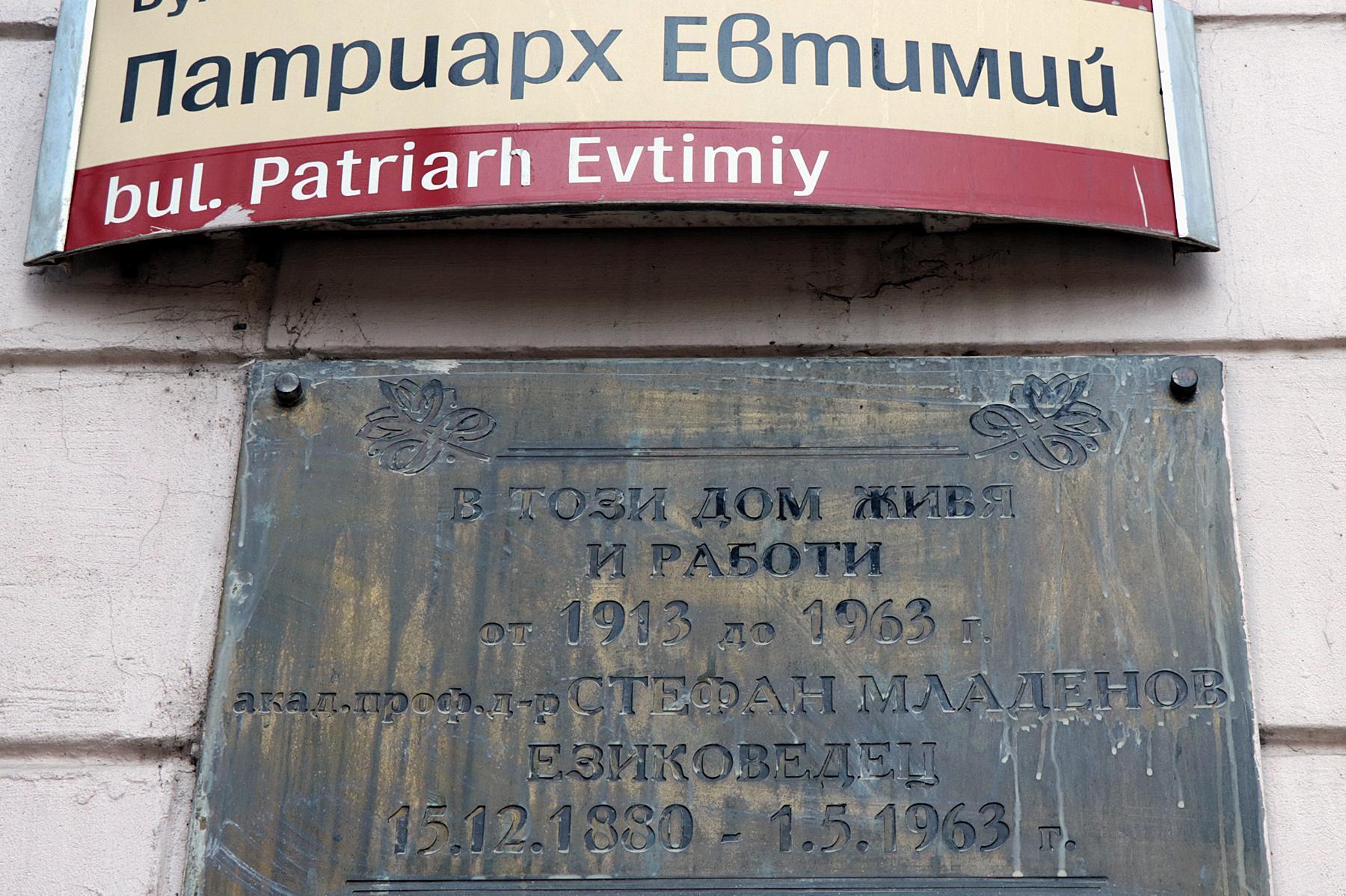 """Без коли по """"Патриарх Евтимий"""" заради """"Пролетния базар на книгата"""""""