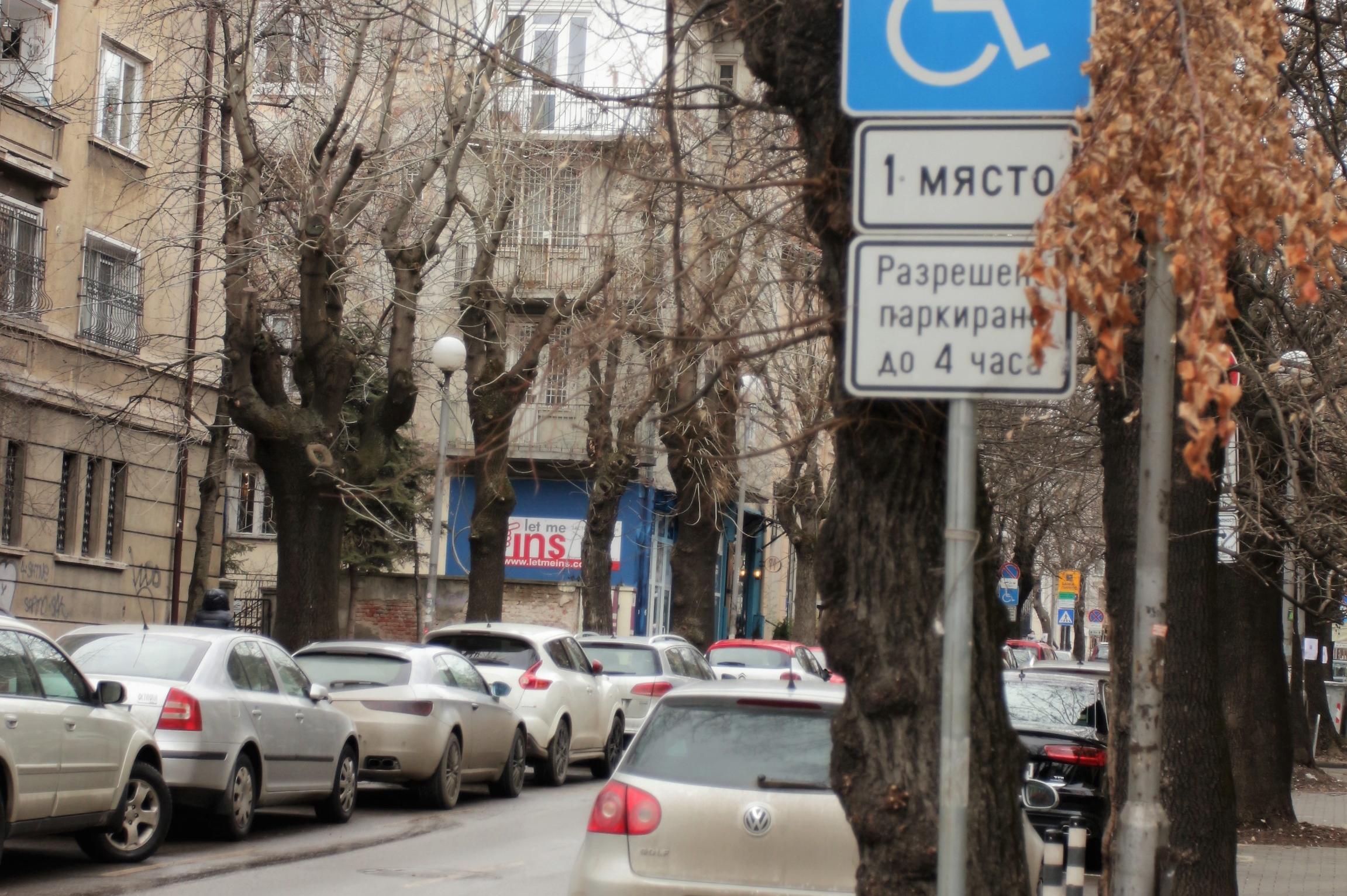 В София за едно паркомясто се борят 16 човека с увреждания