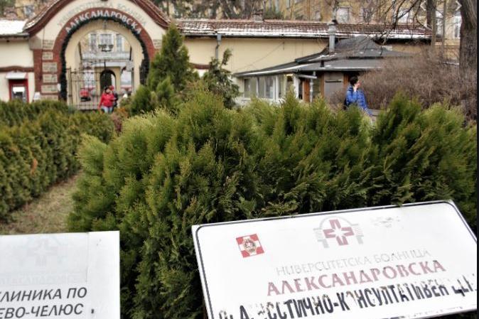 """Александровска болница организира кампания """"Бъбреци без болка"""""""