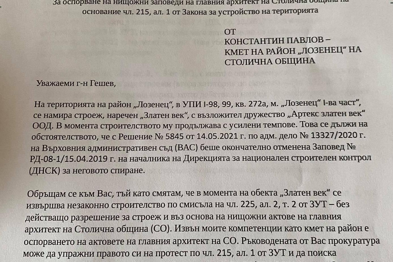 """Кметът на Лозенец сезира главния прокурор за строителството на """"Златен век"""""""