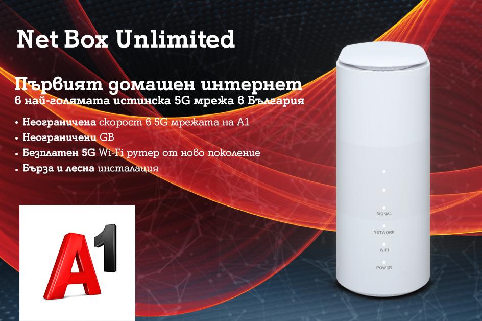 А1 5G Net box