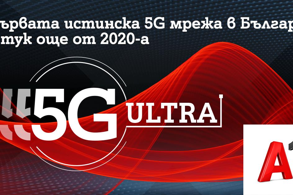 A1 5G Ultra