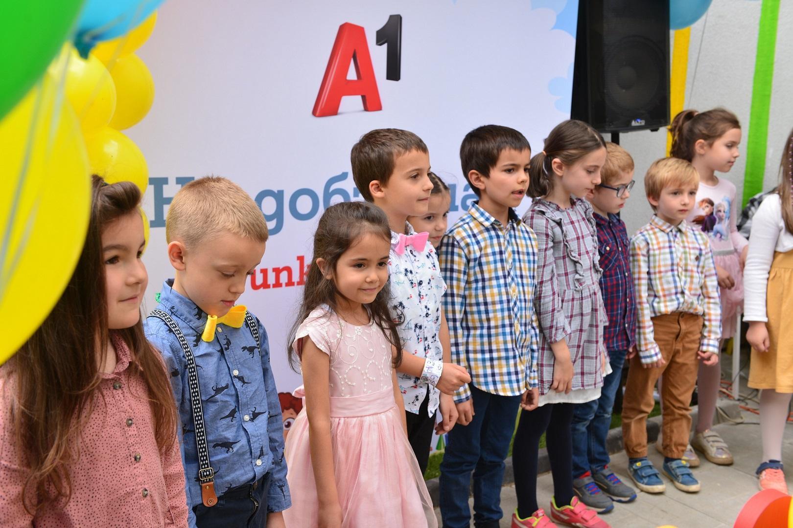 А1 детска градина