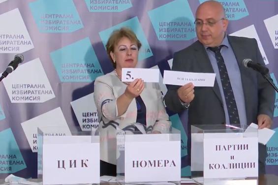 Ясни са номерата на партиите в бюлетината за изборите на 11 юли
