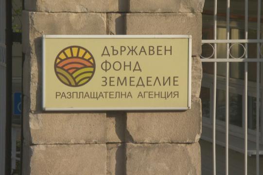 """Смяна по върховете и в Държавен фонд """"Земеделие"""""""