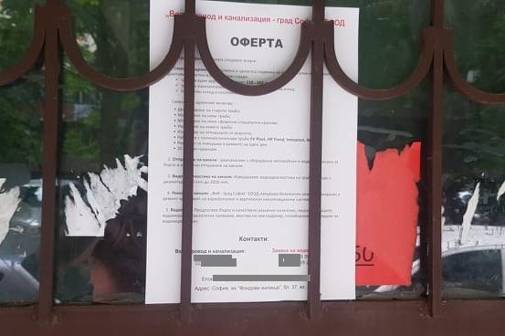 """""""Майстори"""" роми лепят листовки по входове в София, предлагат ремонти"""