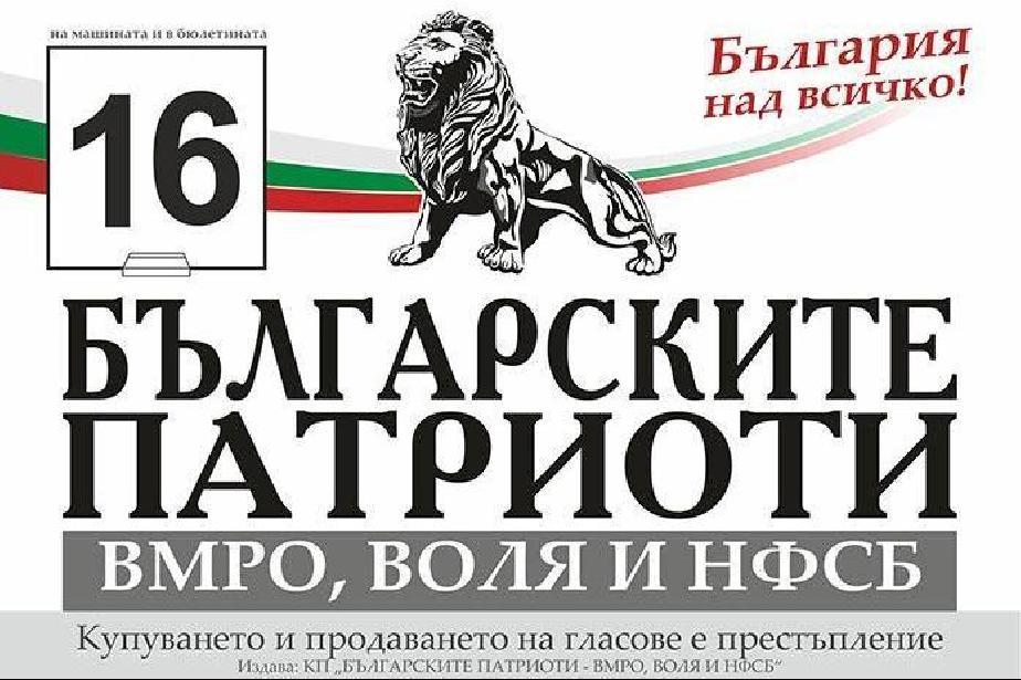 БЪЛГАРСКИТЕ ПАТРИОТИ: Г-н Радев, г-н Янев, спрете разпродажбата на държавни