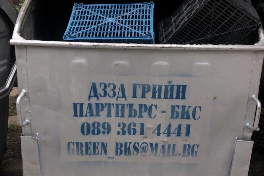 Глоба заради пластмасови касетки, хвърлени в кофата с битови отпадъци