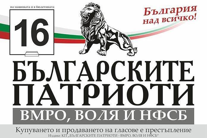 БЪЛГАРСКИТЕ ПАТРИОТИ закриват кампанията си на връх Шипка