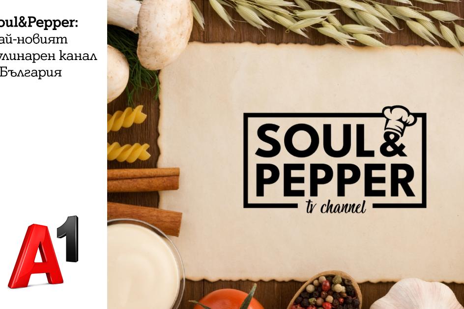 A1 Сол и пипер