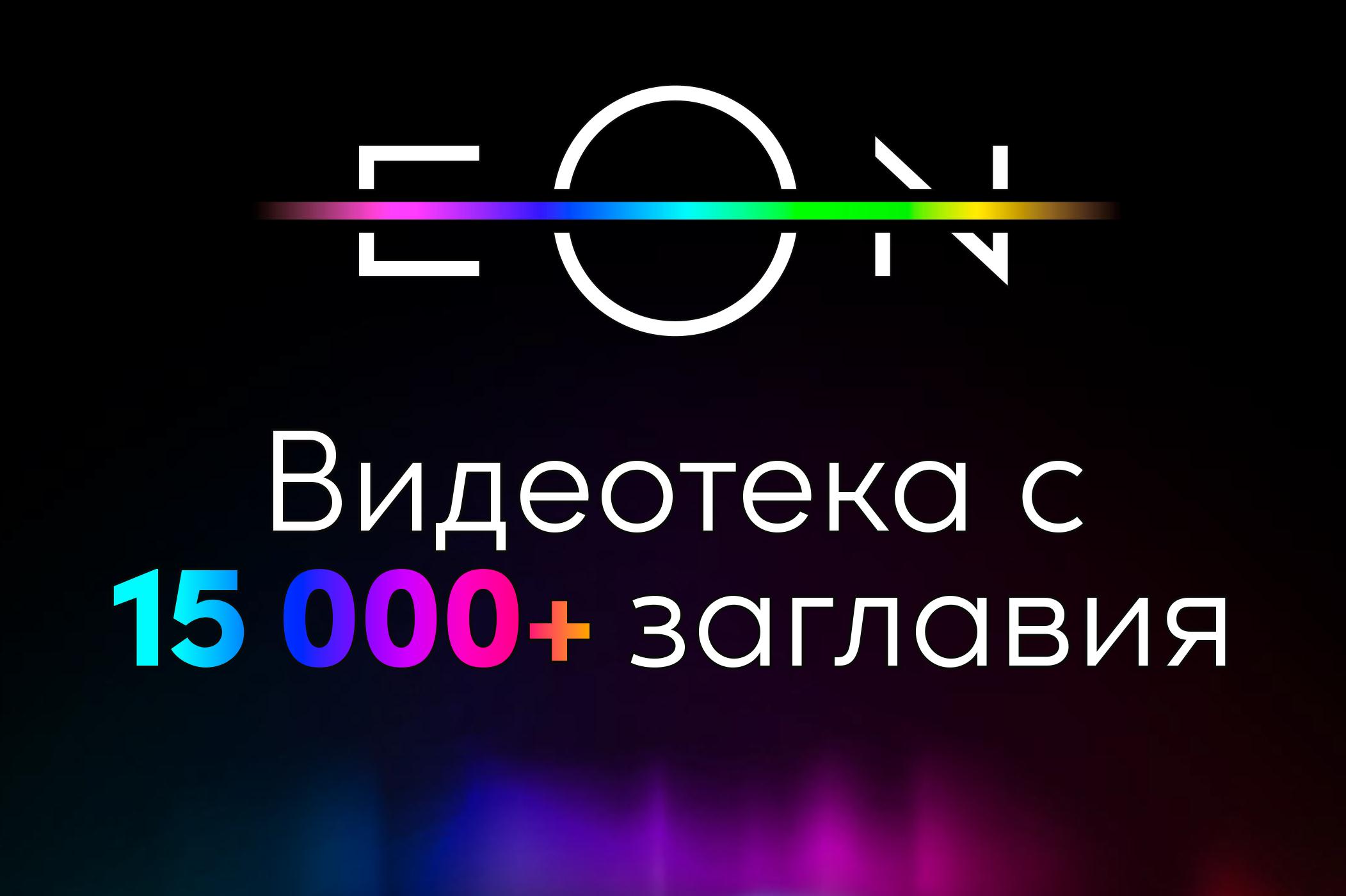 EON Видеотека