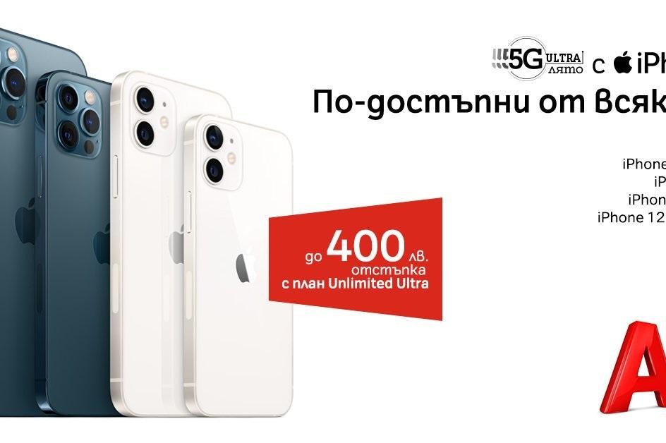 А1 намалява цените на последните модели iPhone 12 с до 400 лева