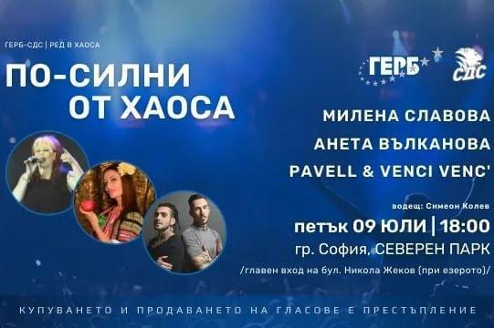 """Концерт """"По силни от хаоса"""" с участието на Милена Славова, Анета Вълканова"""