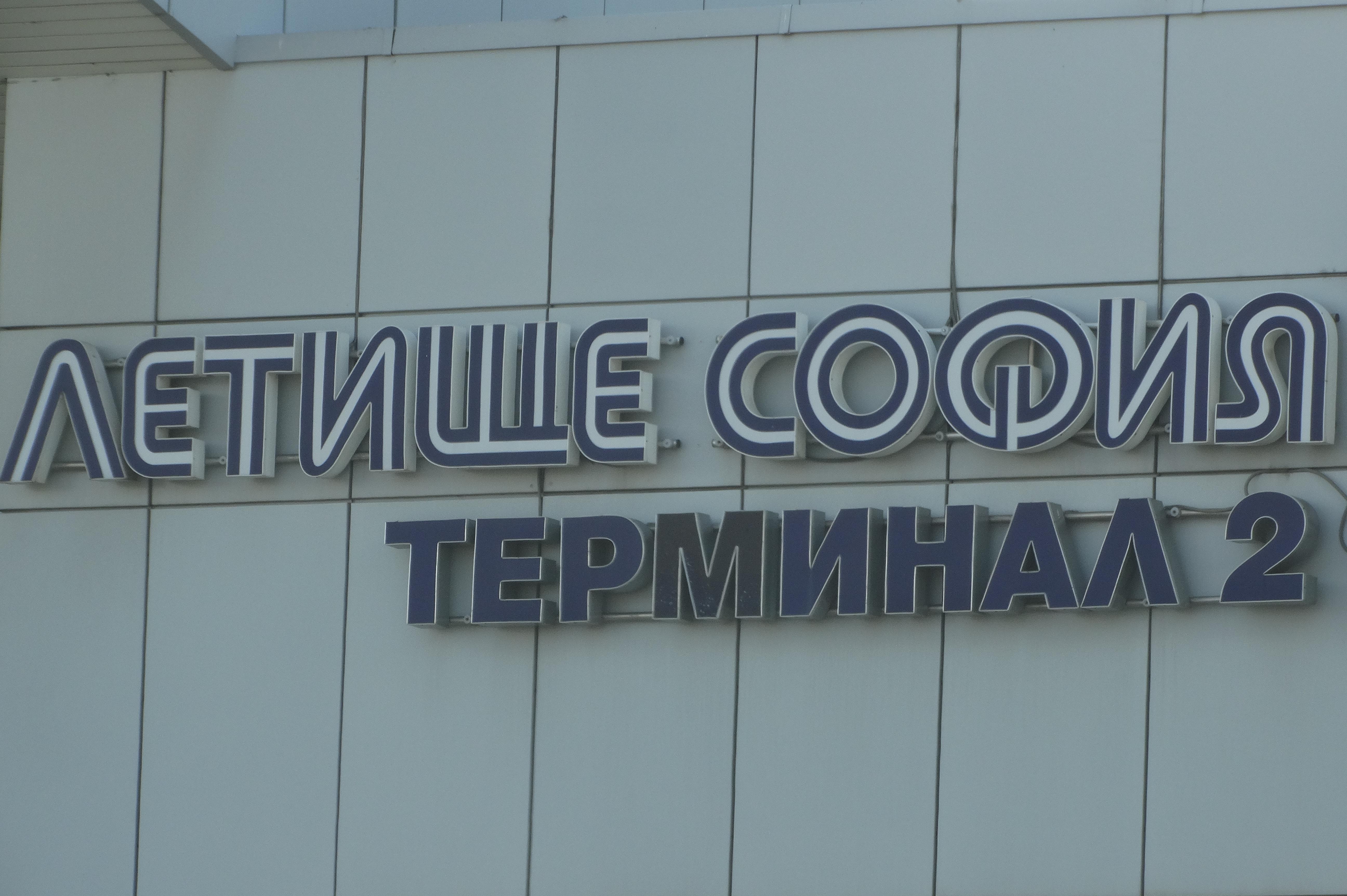 На Терминал 2 до дни ще отвори COVID-лаборатория