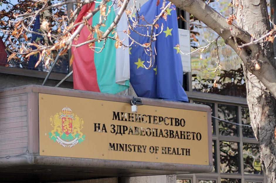 Създадоха дирекция за правата на пациентите  в МЗ