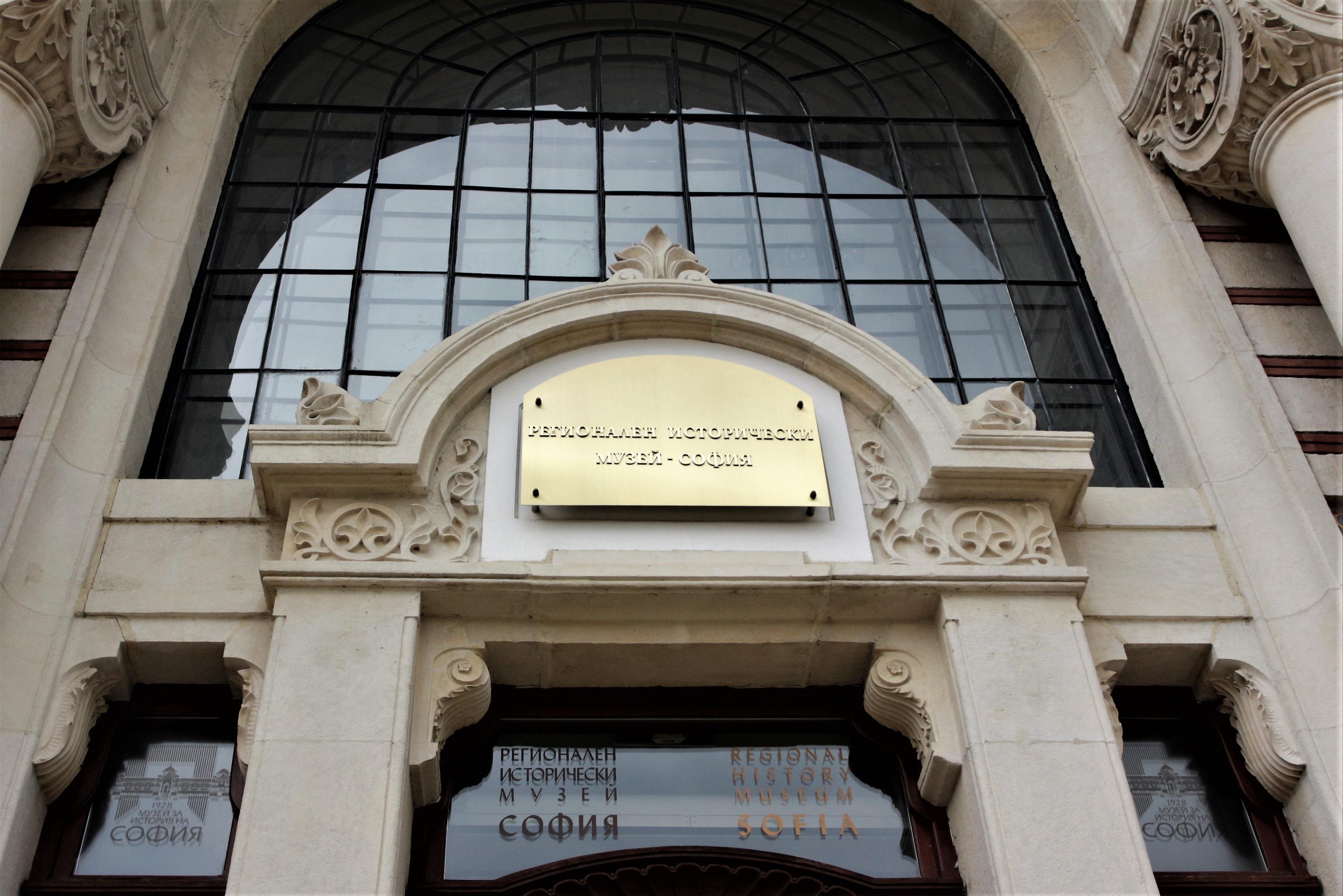 Столична община отваря безплатно музеи, културни центрове и спортни комплек