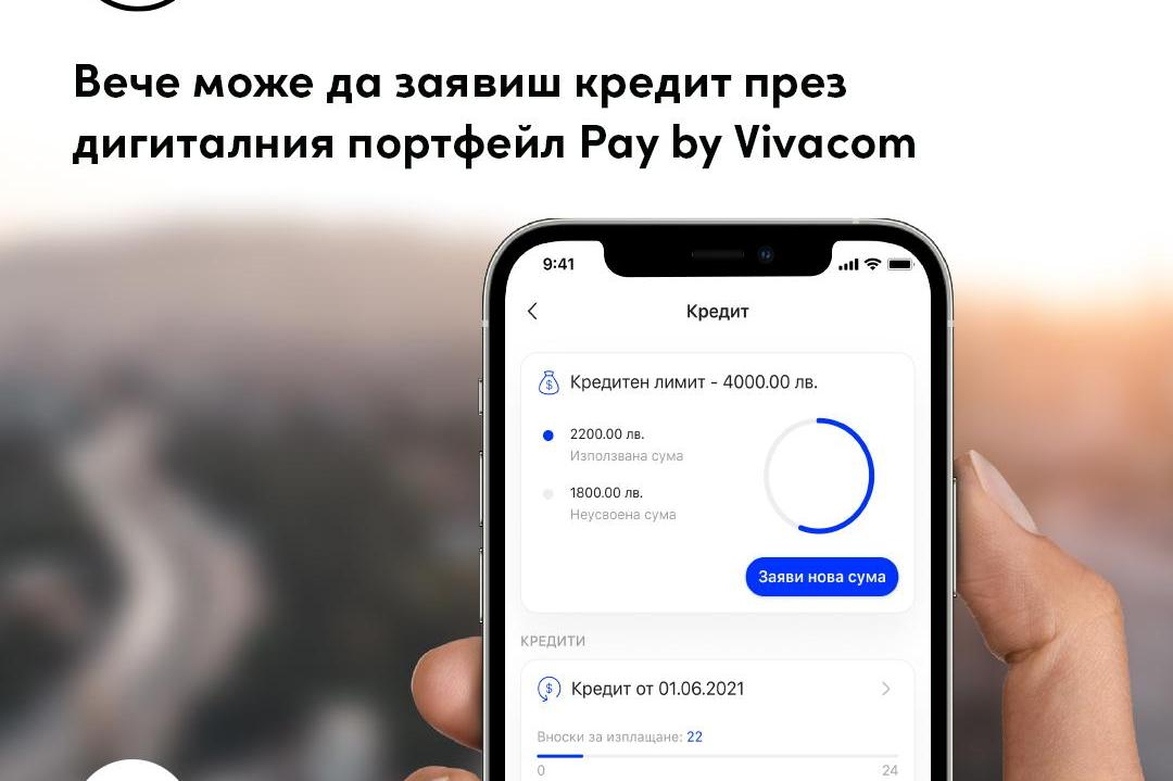 Дигиталният портфейл Pay by Vivacom вече предлага възможност за получаване