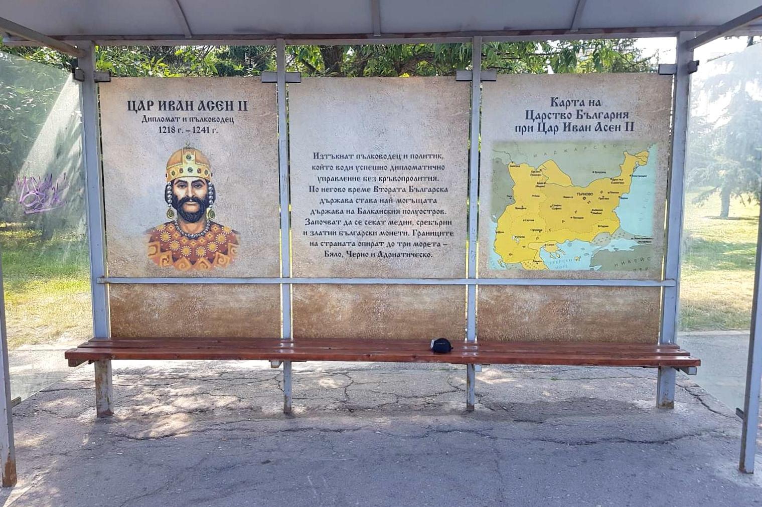 """Родолюбци: Български владетели оживяват на автобусни спирки в """"Люлин""""."""
