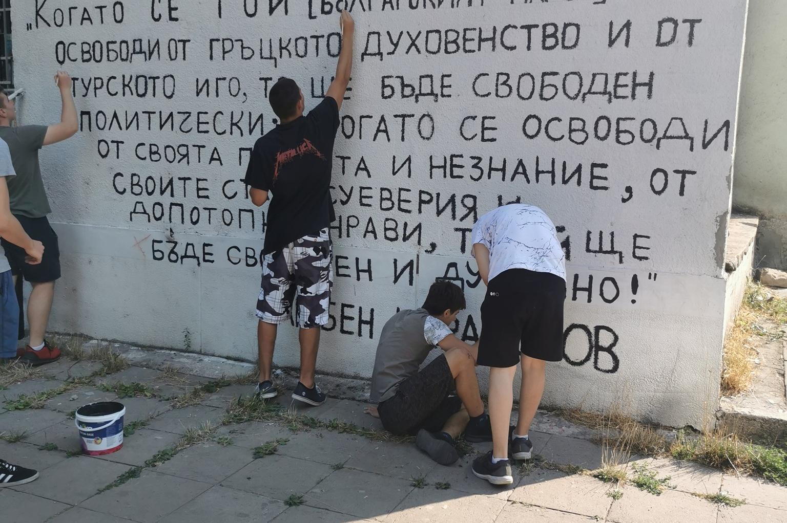 Добротворци: 20-годишни момчета изписаха слово на Любен Каравелов на блок в