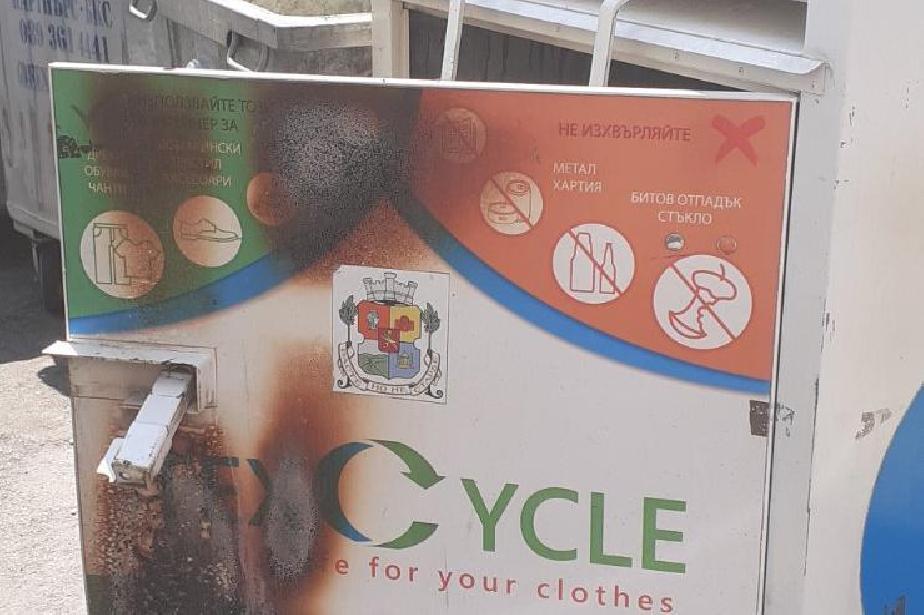 Втори случай само за месец: Вандали посегнаха на контейнер за текстилни отп