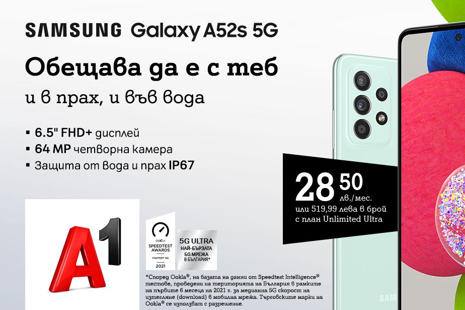 A1 Samsung A52s