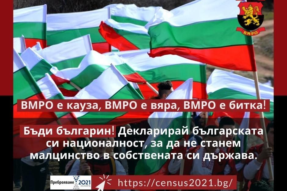 ВМРО: Опасни движения насаждат сепаратистка и ЛГБТИ пропаганда чрез национа
