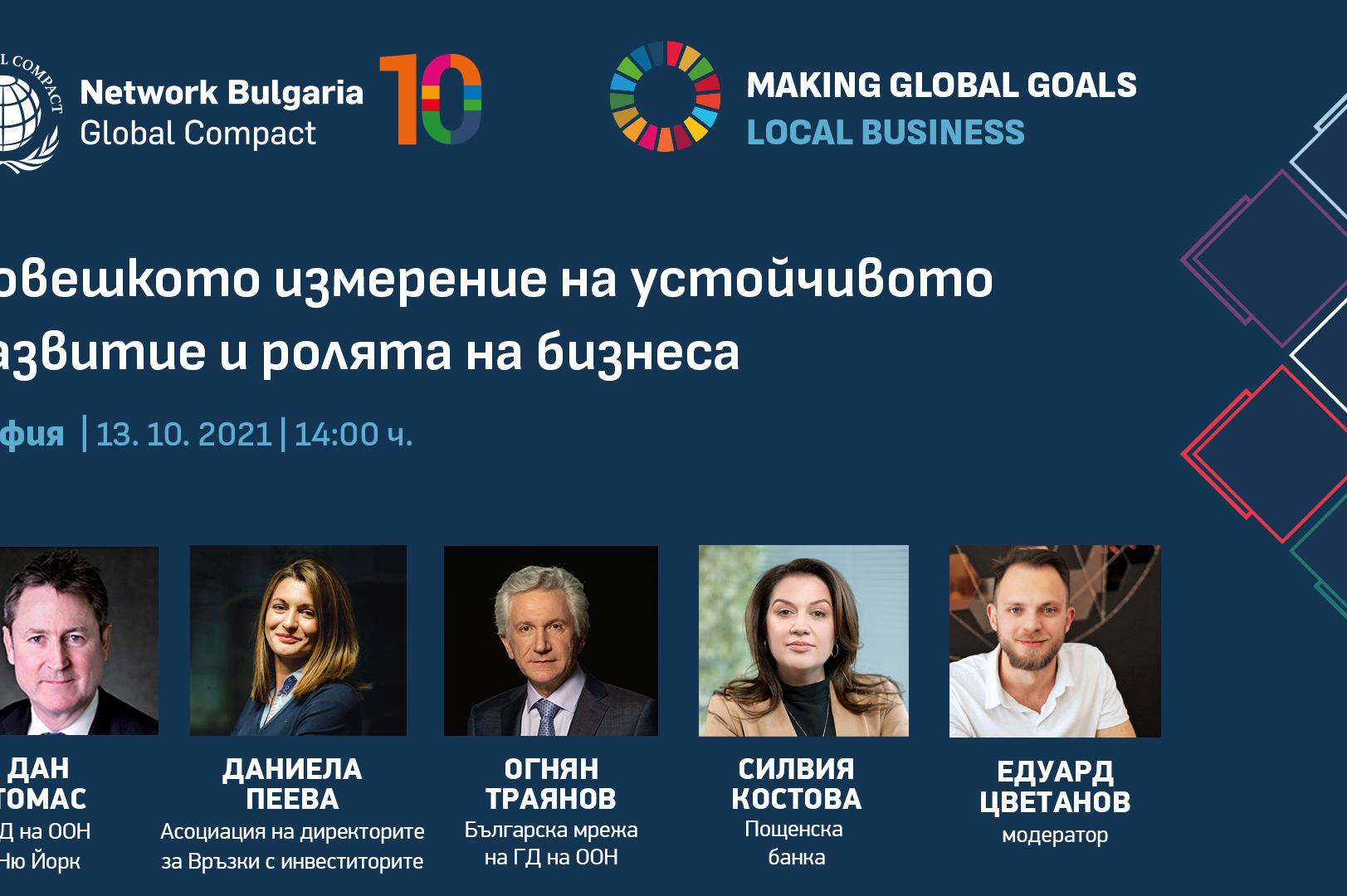 София тех парк – домакин на международен бизнес форум