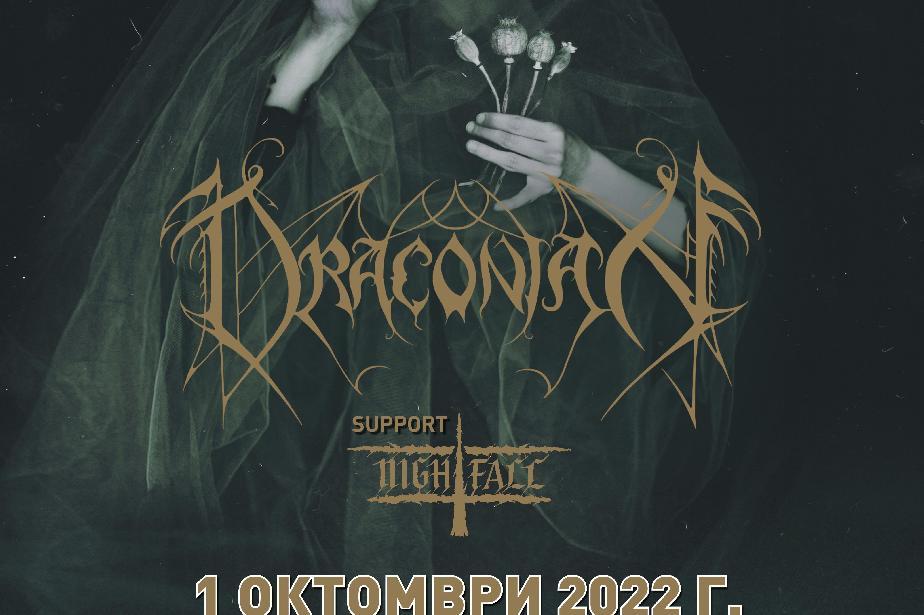 Шведските готик метъли Draconian за първи път в София