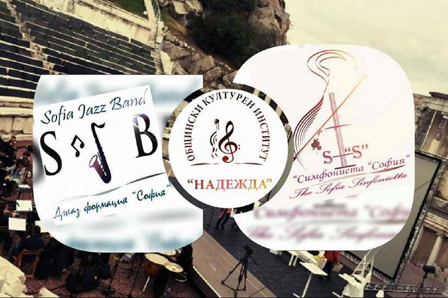 ОКИ-Надежда отмени концерта в памет на Пенчо Стоянов